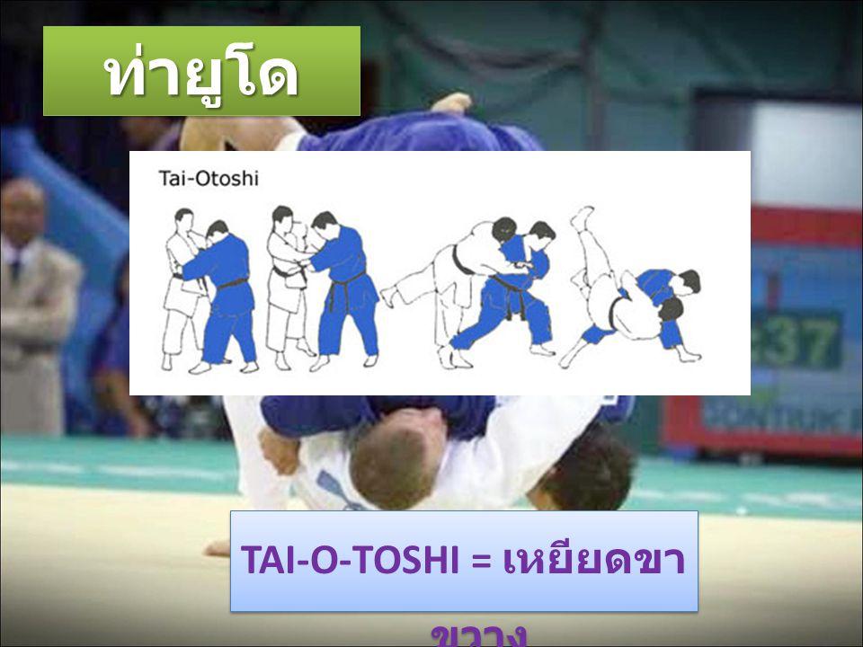 ท่ายูโดท่ายูโด TAI-O-TOSHI = เหยียดขา ขวาง