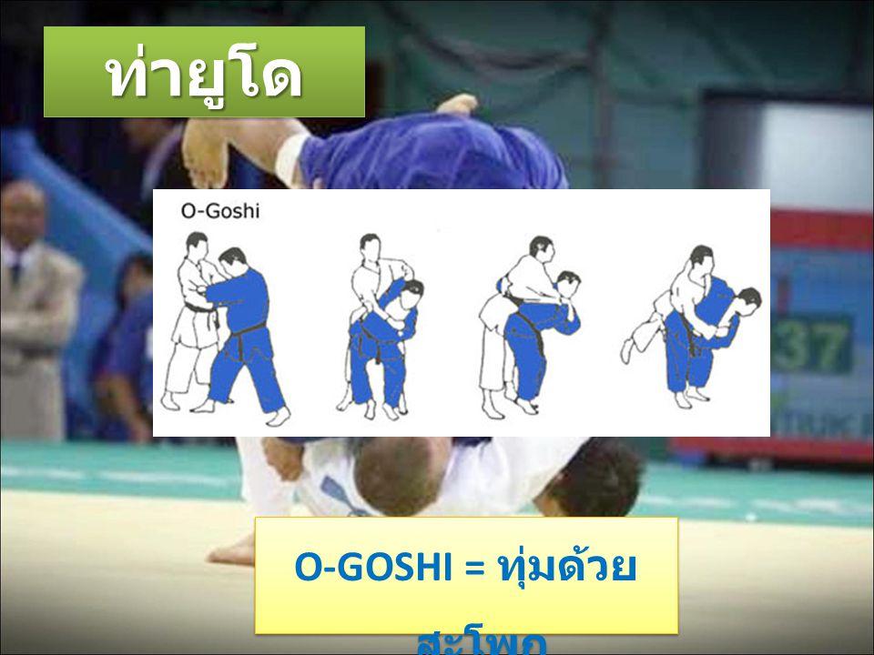 ท่ายูโดท่ายูโด O-GOSHI = ทุ่มด้วย สะโพก