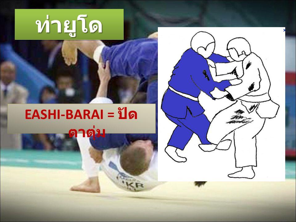 ท่ายูโดท่ายูโด EASHI-BARAI = ปัด ตาตุ่ม