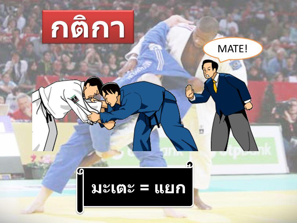 กติกากติกา มะเตะ = แยก มะเตะ = แยก MATE!