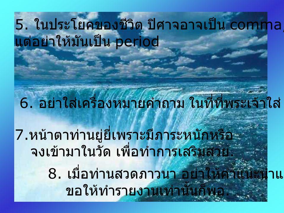 1. จงให้สิ่งที่ถูกต้อง (right) แด่พระเจ้า.. ไม่ใช่สิ่งที่เหลือ ๆ (left) 2. ทางของมนุษย์นำไปสู่จุดจบที่สิ้นหวัง...... ทางของพระเจ้านำไปสู่ความหวังที่ไม