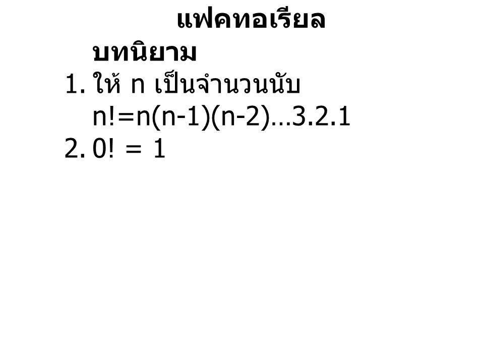 บทนิยาม 1. ให้ n เป็นจำนวนนับ n!=n(n-1)(n-2)…3.2.1 2.0! = 1 แฟคทอเรียล