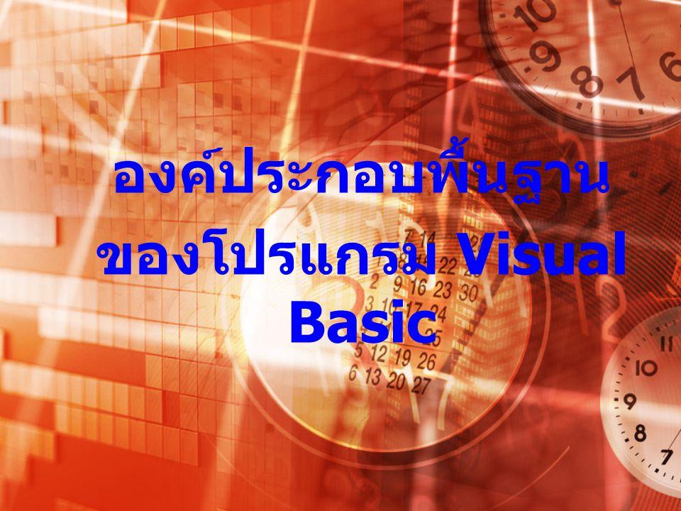 องค์ประกอบพื้นฐาน ของโปรแกรม Visual Basic