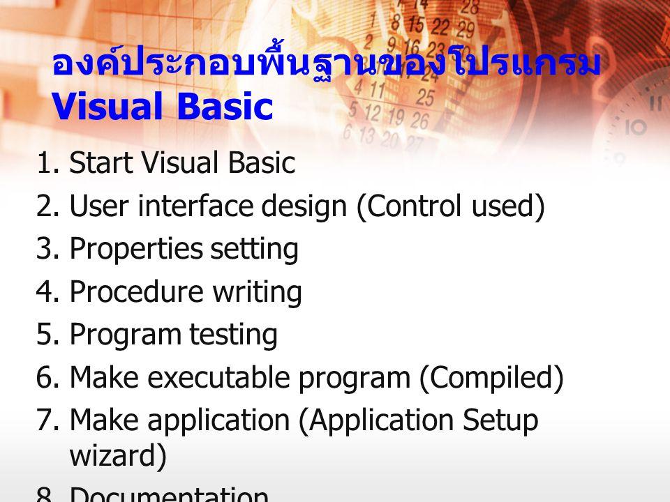1.Start Visual Basic 2.User interface design (Control used) 3.Properties setting 4.Procedure writing 5.Program testing 6.Make executable program (Comp