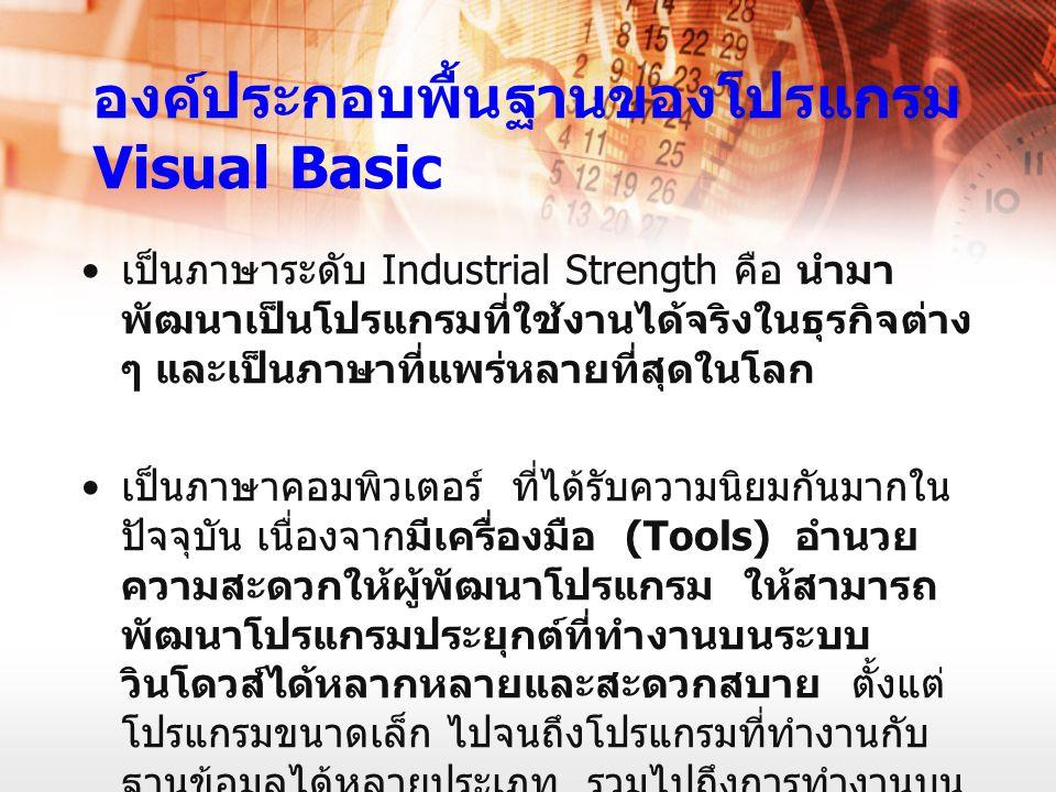องค์ประกอบพื้นฐานของโปรแกรม Visual Basic เป็นภาษาระดับ Industrial Strength คือ นำมา พัฒนาเป็นโปรแกรมที่ใช้งานได้จริงในธุรกิจต่าง ๆ และเป็นภาษาที่แพร่ห