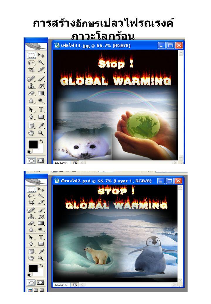การสร้าง อักษร เปลวไฟรณรงค์ ภาวะโลกร้อน