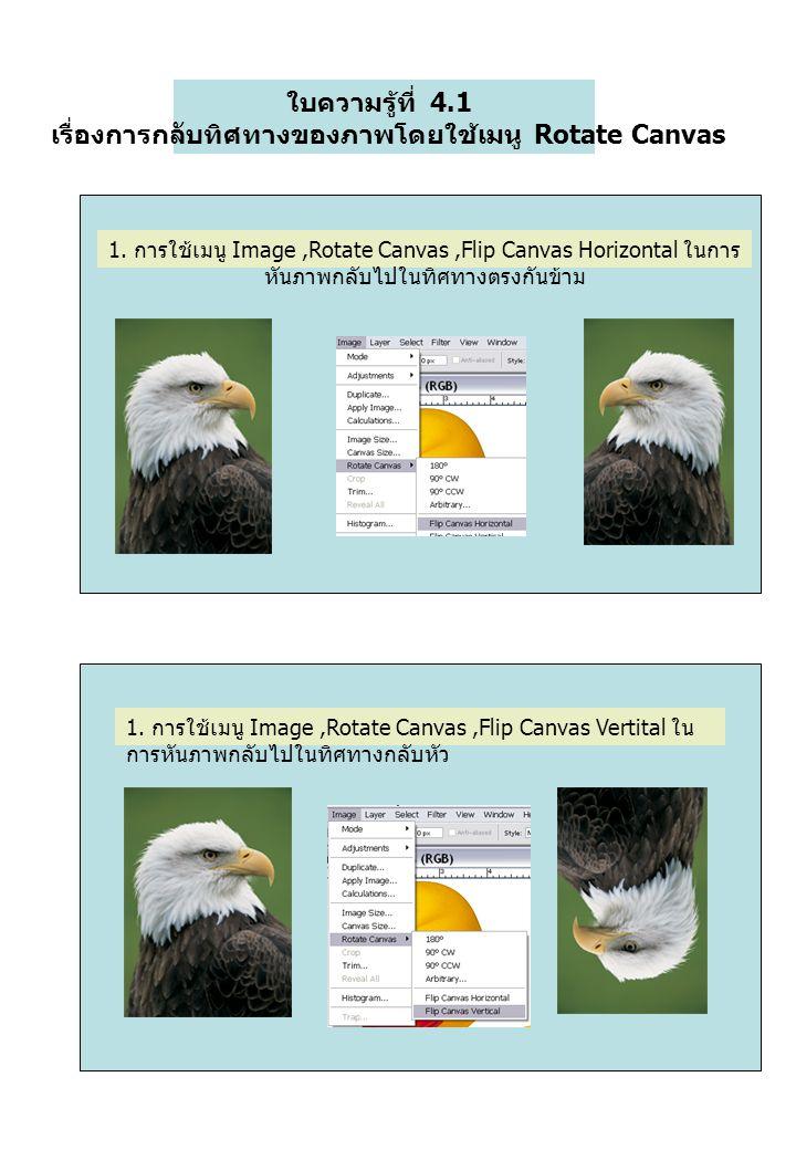 ใบความรู้ที่ 4.1 เรื่องการกลับทิศทางของภาพโดยใช้เมนู Rotate Canvas 1.