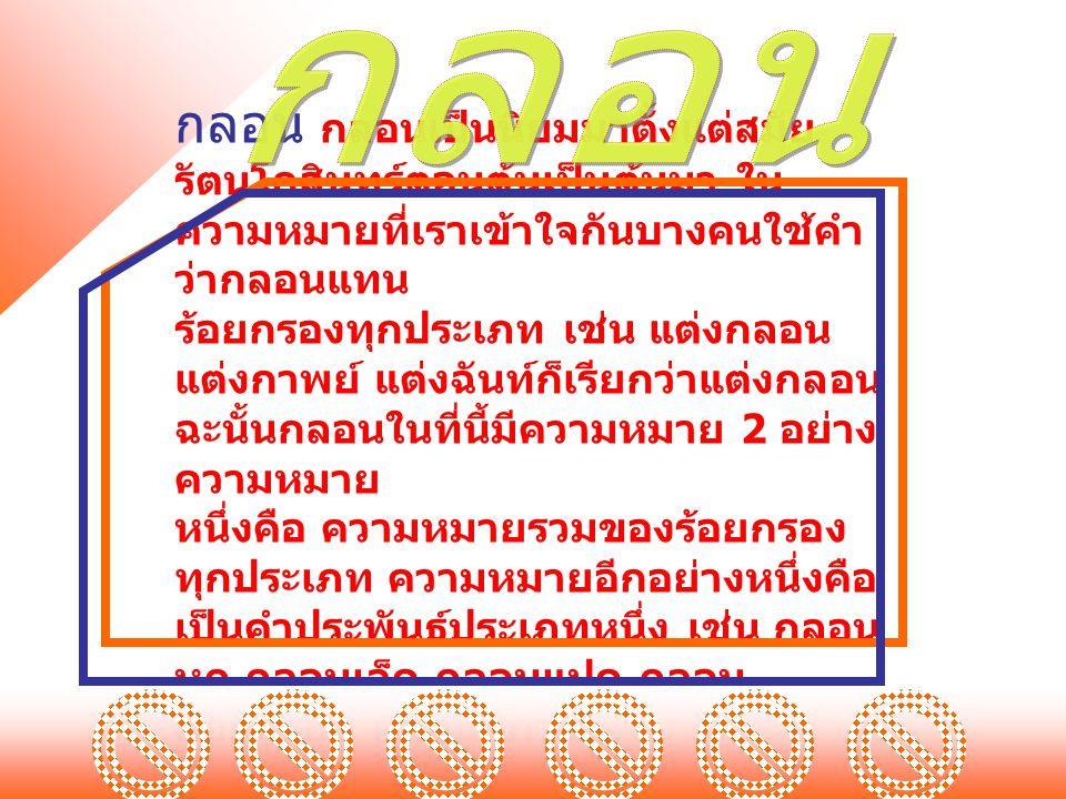๒. วิชชุมาลาฉันท์ ๘ ตัวอย่าง :