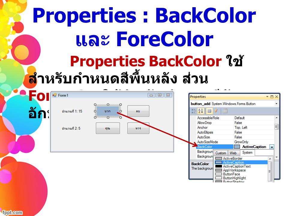 Properties : Font Properties Font ใช้ในการ กำหนดรูปแบบอักษรของ คอนโทรล โดยสามารถกำหนด ชนิด ตัวอักษร ขนาด รูปแบบ