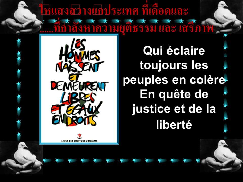 La force de la France c'est l'esprit des Lumières Cette petite flamme au cœur du monde entier ความภูมิใจของฝรั่งเศส คือ จิตของ แสงสว่าง เป็น เปลวไฟเล็
