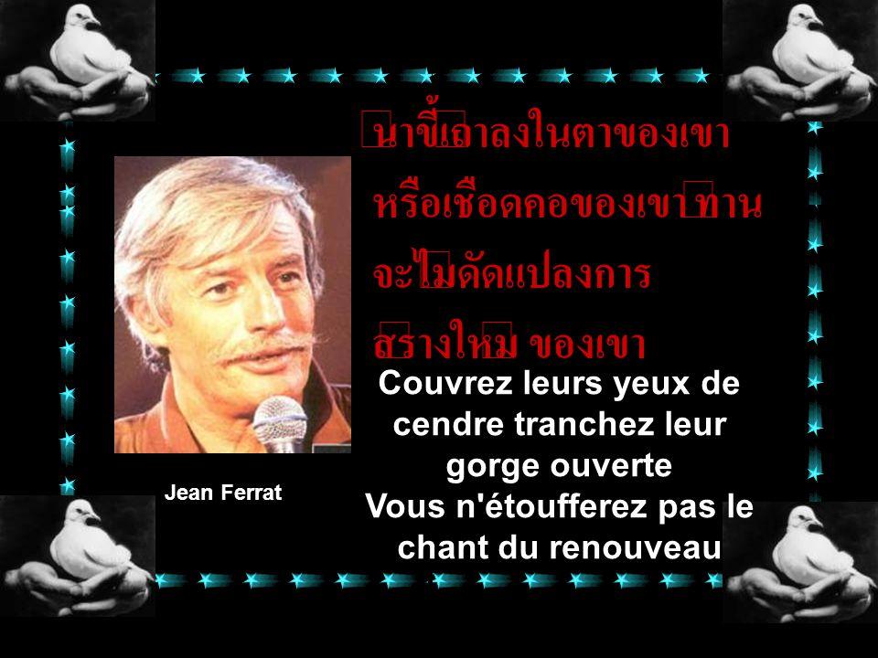 V. HugoLamartineRimbaudBaudelaire Musset Ronsard La force de la France elle est dans ses poètes Qui taillent l'avenir au mois de mai des mots พละกำลัง