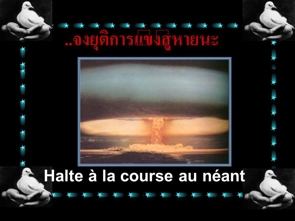 Halte aux armes nucléaires... จงเลิกอาวุธปรมาณู