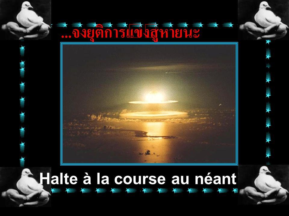Halte aux armes nucléaires... จง เลิก อาวุธ ปรม า ณู