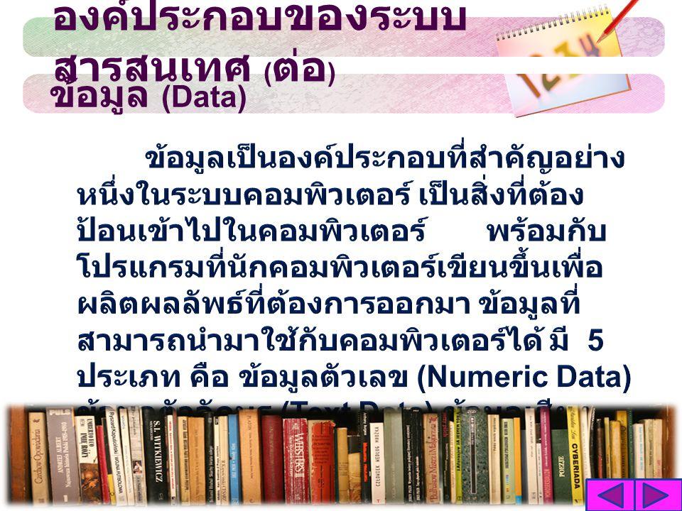 ข้อมูล (Data) องค์ประกอบ ของ ระบบ สารสนเทศ ( ต่อ )
