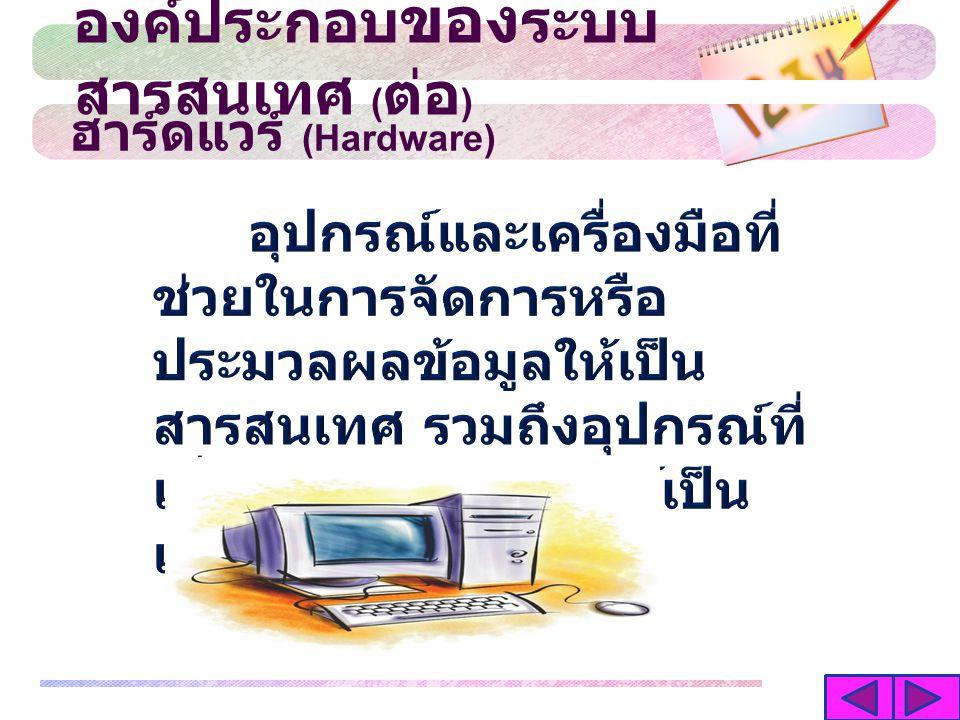ฮาร์ดแวร์ (Hardware) องค์ประกอบ ของ ระบบ สารสนเทศ ( ต่อ )