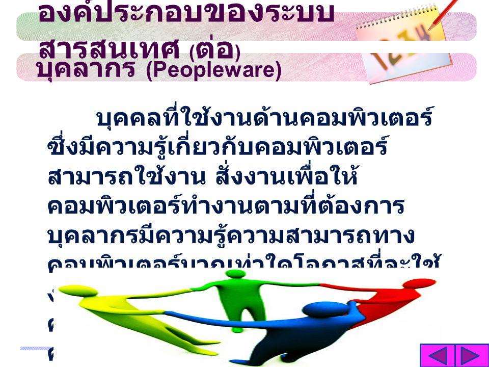 องค์ประกอบ ของ ระบบ สารสนเทศ ( ต่อ ) บุคลากร (Peopleware)