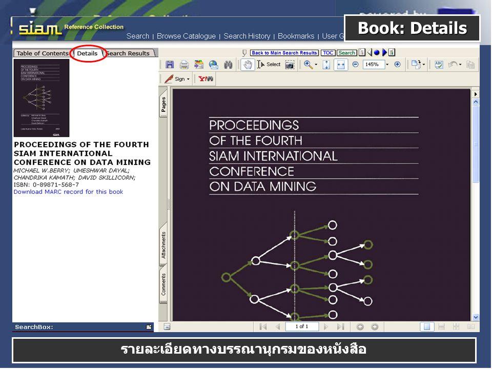 Book: Details รายละเอียดทางบรรณานุกรมของหนังสือ