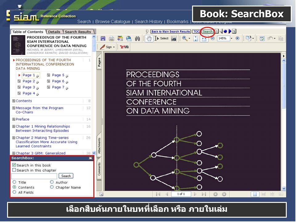 Book: SearchBox เลือกสืบค้นภายในบทที่เลือก หรือ ภายในเล่ม