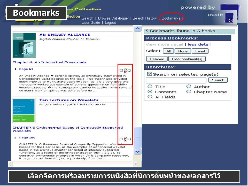 Bookmarks เลือกจัดการหรือลบรายการหนังสือที่มีการคั่นหน้าของเอกสารไว้