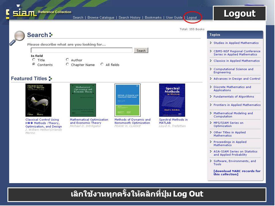 Logout เลิกใช้งานทุกครั้งให้คลิกที่ปุ่ม Log Out