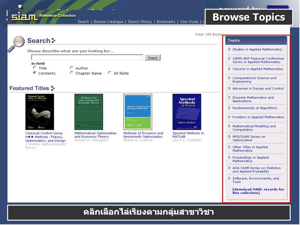 Browse Topics คลิกเลือกไล่เรียงตามกลุ่มสาขาวิชา