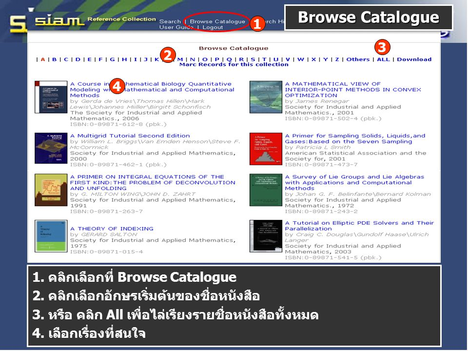 Browse Catalogue คลิกเลือกที่ Browse Catalogue 2.