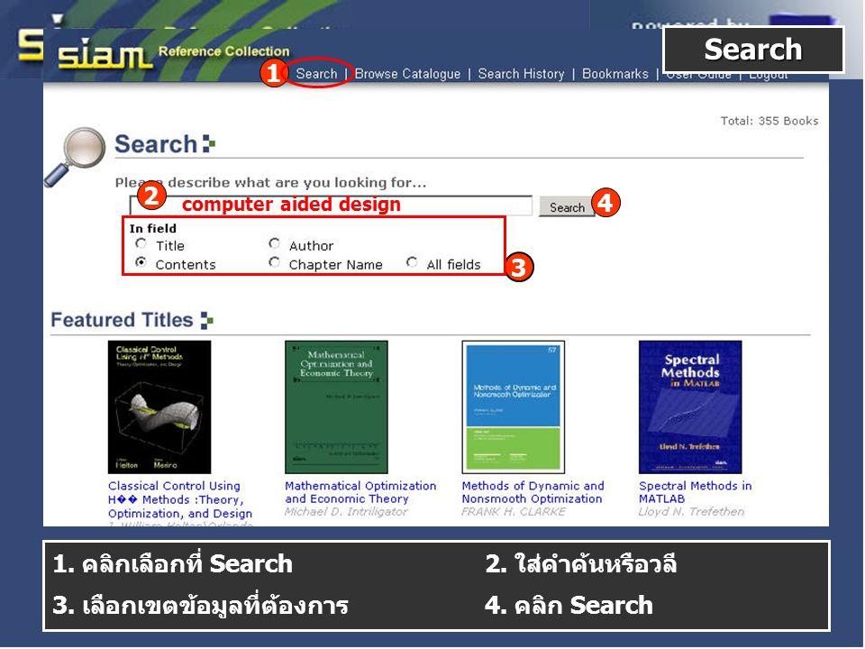 Search 2 4 3 1. คลิกเลือกที่ Search 2. ใส่คำค้นหรือวลี 3. เลือกเขตข้อมูลที่ต้องการ 4. คลิก Search 1 computer aided design