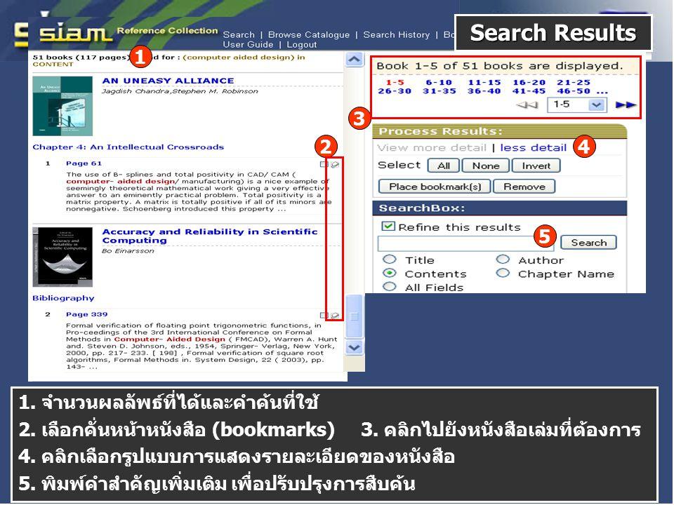 Search Results 1 2 3 4 5 1. จำนวนผลลัพธ์ที่ได้และคำค้นที่ใช้ 2.