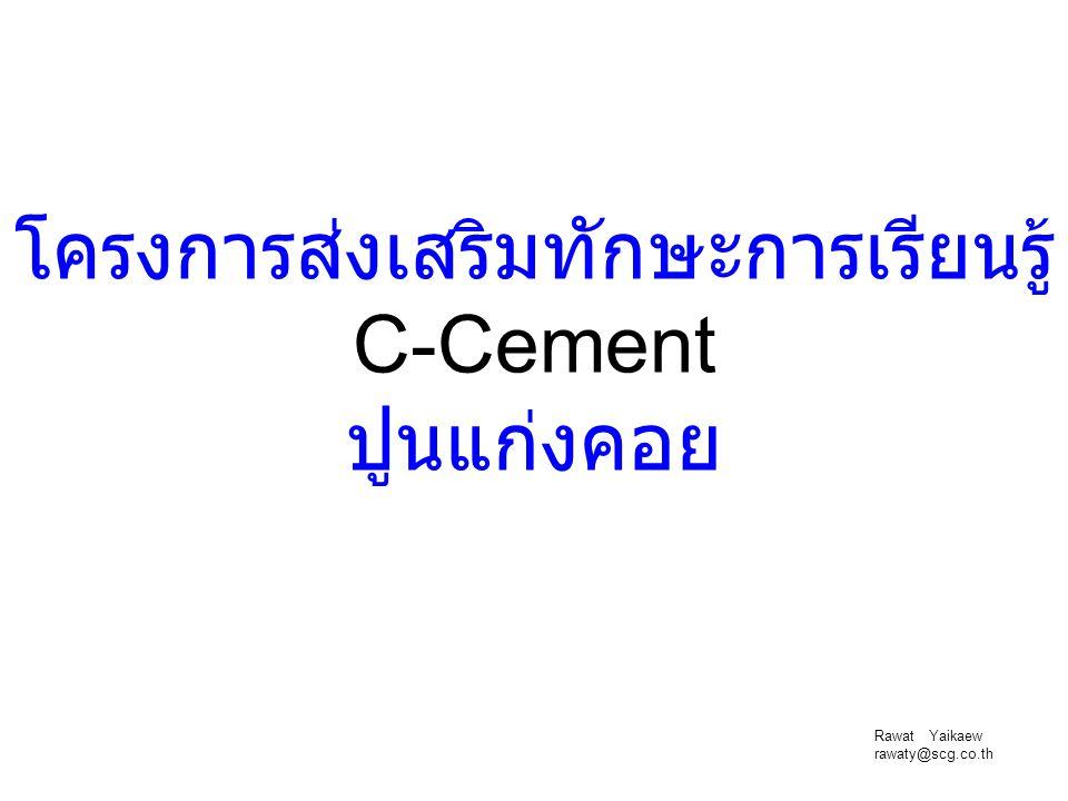 Rawat Yaikaew rawaty@scg.co.th โครงการส่งเสริมทักษะการเรียนรู้ C-Cement ปูนแก่งคอย