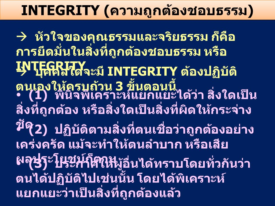 INTEGRITY ( ความถูกต้องชอบธรรม )  หัวใจของคุณธรรมและจริยธรรม ก็คือ การยึดมั่นในสิ่งที่ถูกต้องชอบธรรม หรือ INTEGRITY  บุคคลใดจะมี INTEGRITY ต้องปฏิบั