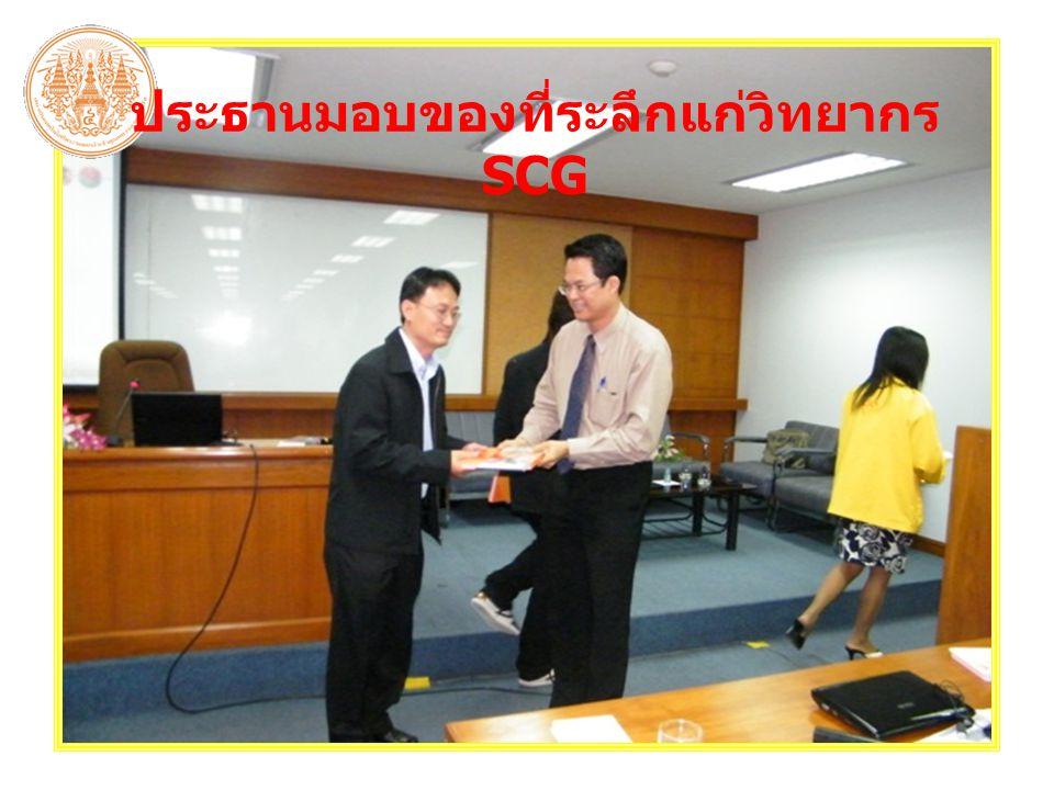 ประธานมอบของที่ระลึกแก่วิทยากร SCG