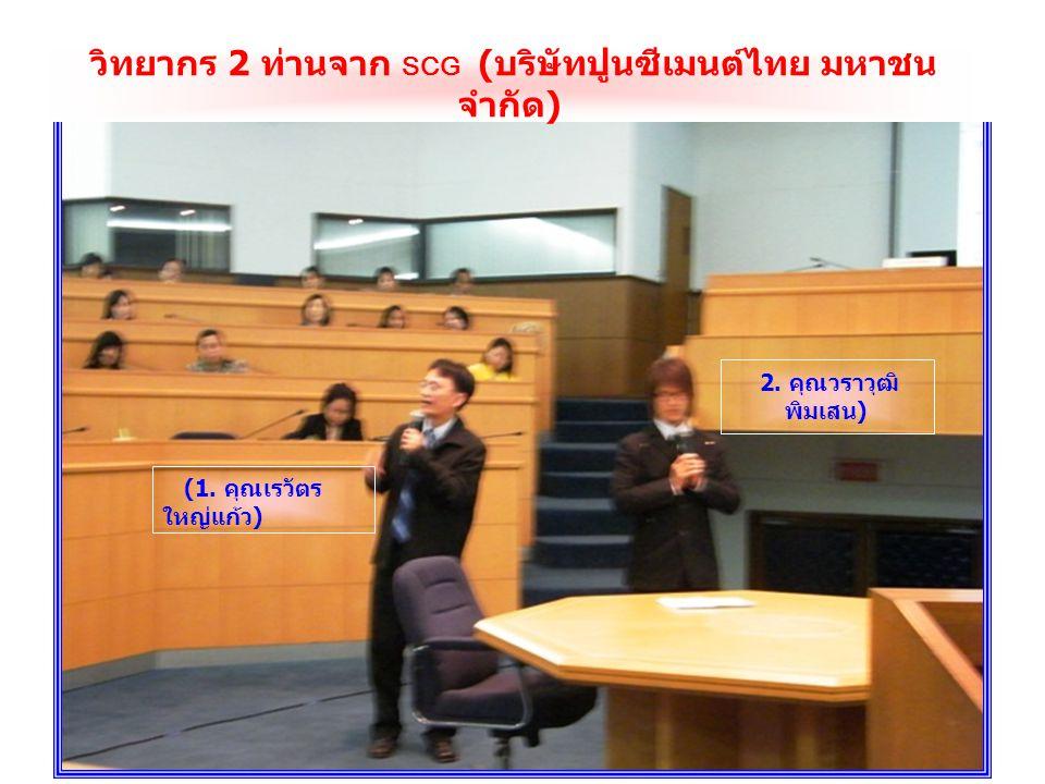วิทยากร 2 ท่านจาก SCG ( บริษัทปูนซีเมนต์ไทย มหาชน จำกัด ) 2. คุณวราวุฒิ พิมเสน ) (1. คุณเรวัตร ใหญ่แก้ว )