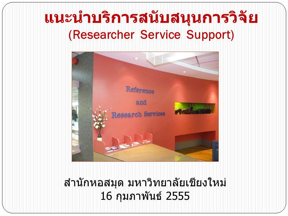 แนะนำบริการสนับสนุนการวิจัย (Researcher Service Support) สำนักหอสมุด มหาวิทยาลัยเชียงใหม่ 16 กุมภาพันธ์ 2555