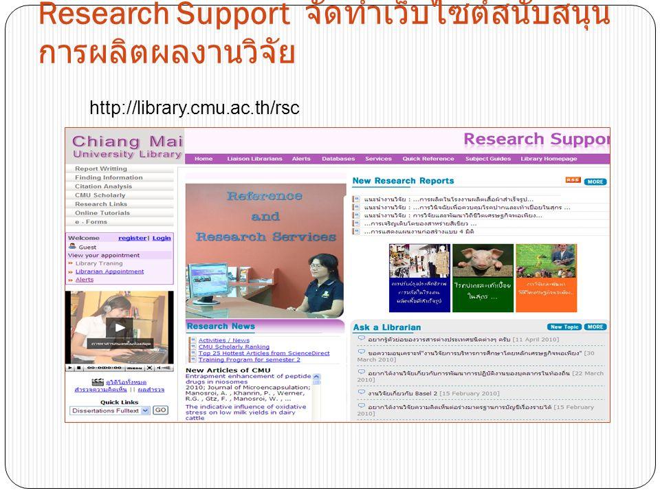 Research Support จัดทำเว็บไซต์สนับสนุน การผลิตผลงานวิจัย http://library.cmu.ac.th/rsc