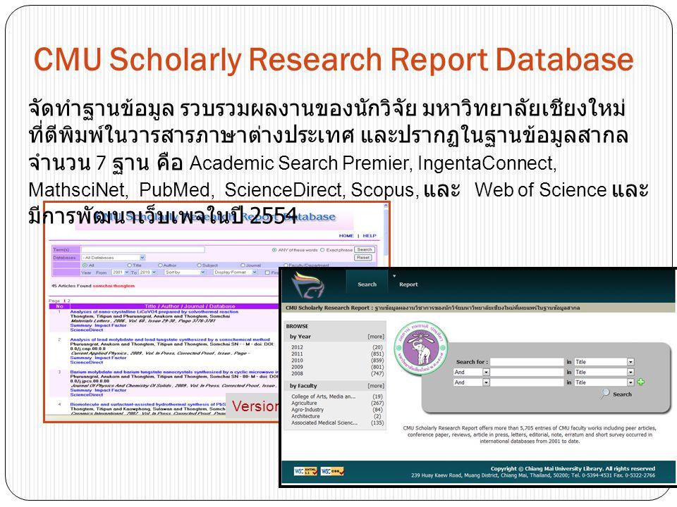 CMU Scholarly Research Report Database จัดทำฐานข้อมูล รวบรวมผลงานของนักวิจัย มหาวิทยาลัยเชียงใหม่ ที่ตีพิมพ์ในวารสารภาษาต่างประเทศ และปรากฏในฐานข้อมูล