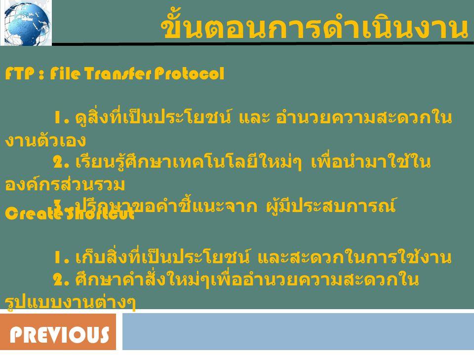ขั้นตอนการดำเนินงาน PREVIOUS FTP : File Transfer Protocol 1.