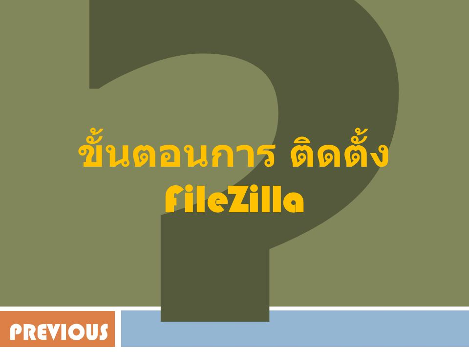ขั้นตอนการ ติดตั้ง FileZilla PREVIOUS