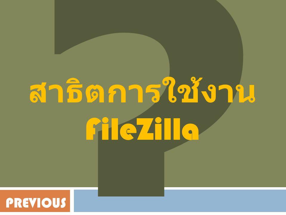 สาธิตการใช้งาน FileZilla PREVIOUS