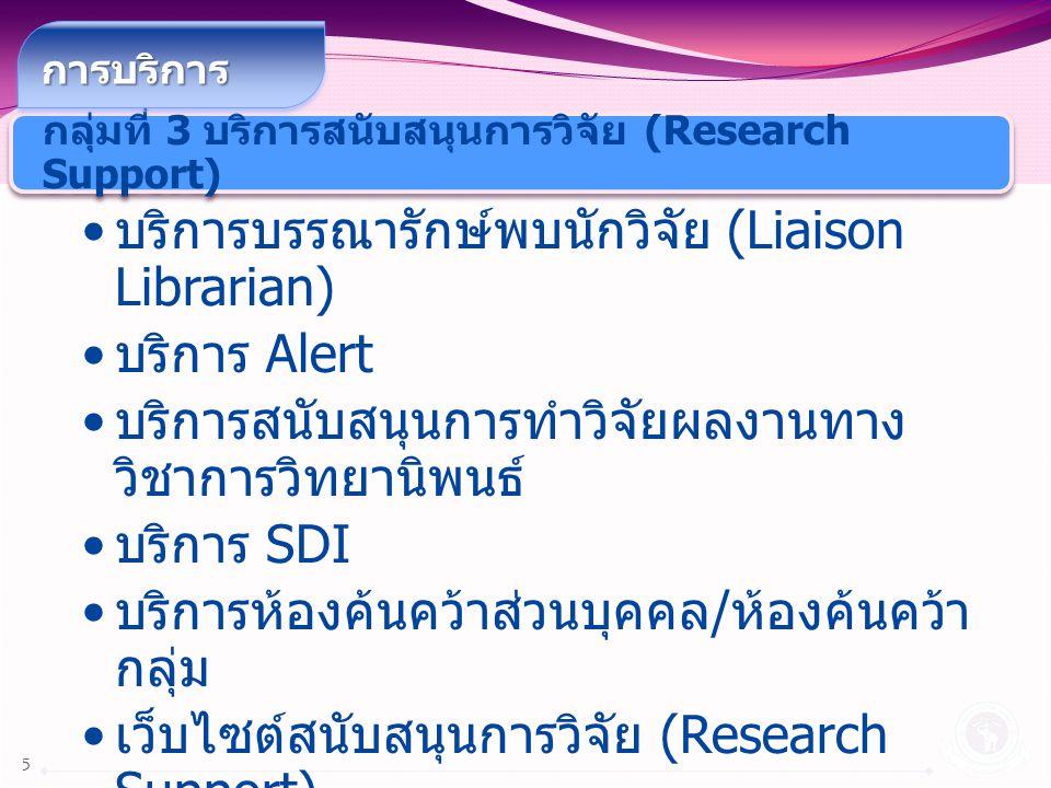 บริการบรรณารักษ์พบนักวิจัย (Liaison Librarian) บริการ Alert บริการสนับสนุนการทำวิจัยผลงานทาง วิชาการวิทยานิพนธ์ บริการ SDI บริการห้องค้นคว้าส่วนบุคคล