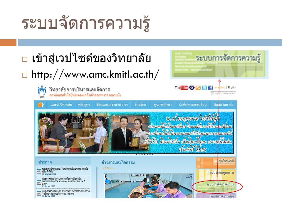 ระบบจัดการความรู้  เข้าสู่เวปไซด์ของวิทยาลัย  http://www.amc.kmitl.ac.th/