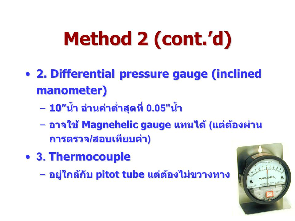 "Method 2 (cont.'d) 2. Differential pressure gauge (inclined manometer)2. Differential pressure gauge (inclined manometer) –10""น้ำ อ่านค่าต่ำสุดที่ 0.0"