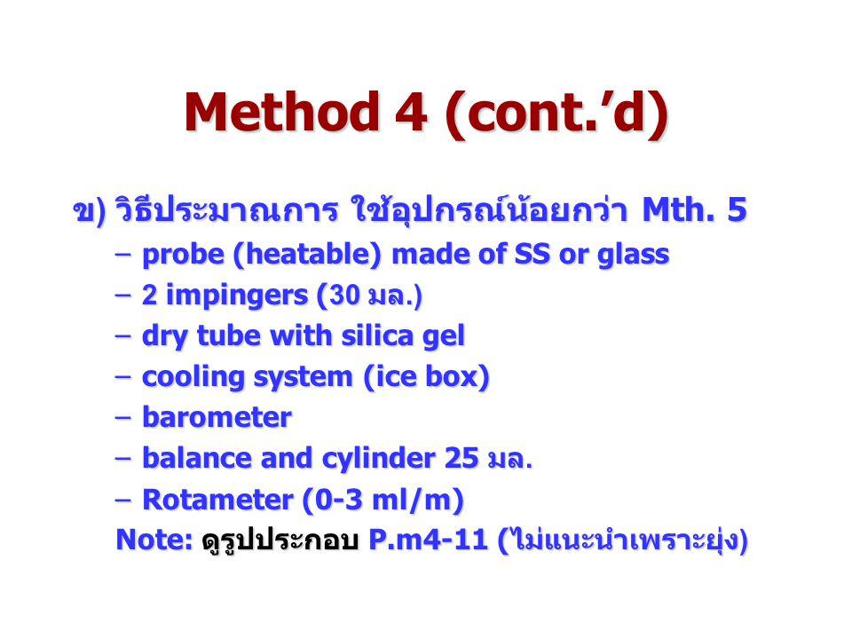 Method 4 (cont.'d) ข) วิธีประมาณการ ใช้อุปกรณ์น้อยกว่า Mth.