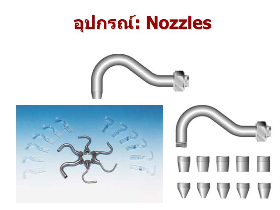 อุปกรณ์: Nozzles