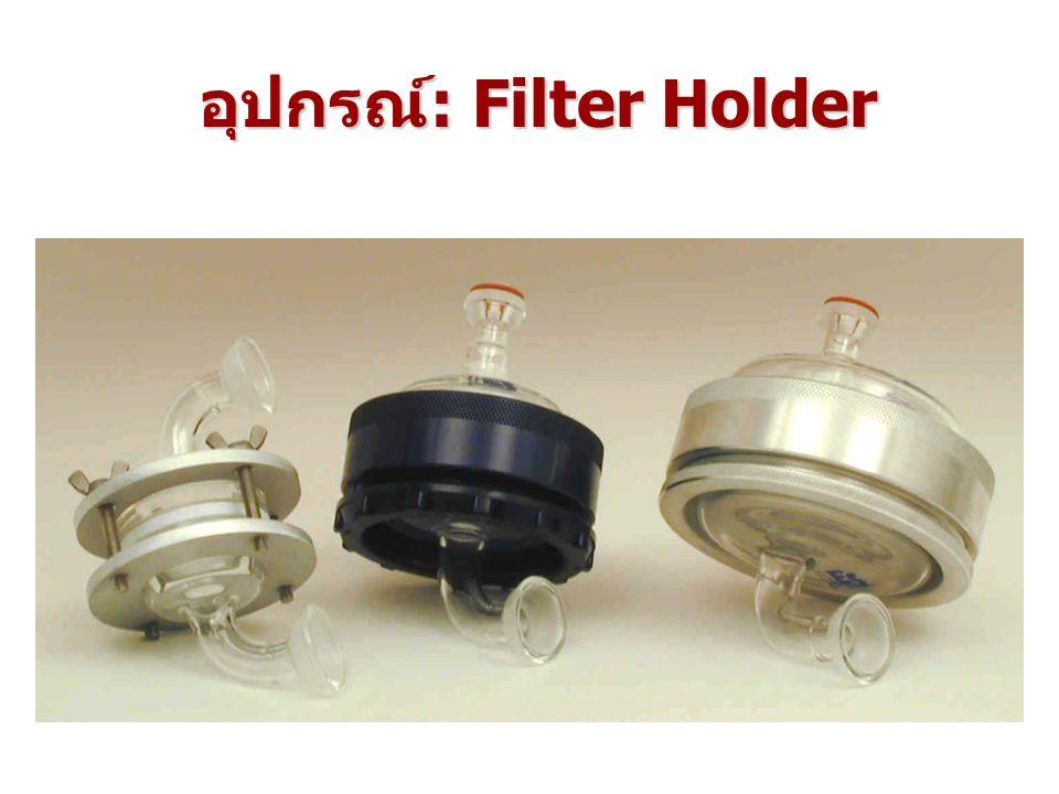อุปกรณ์: Filter Holder