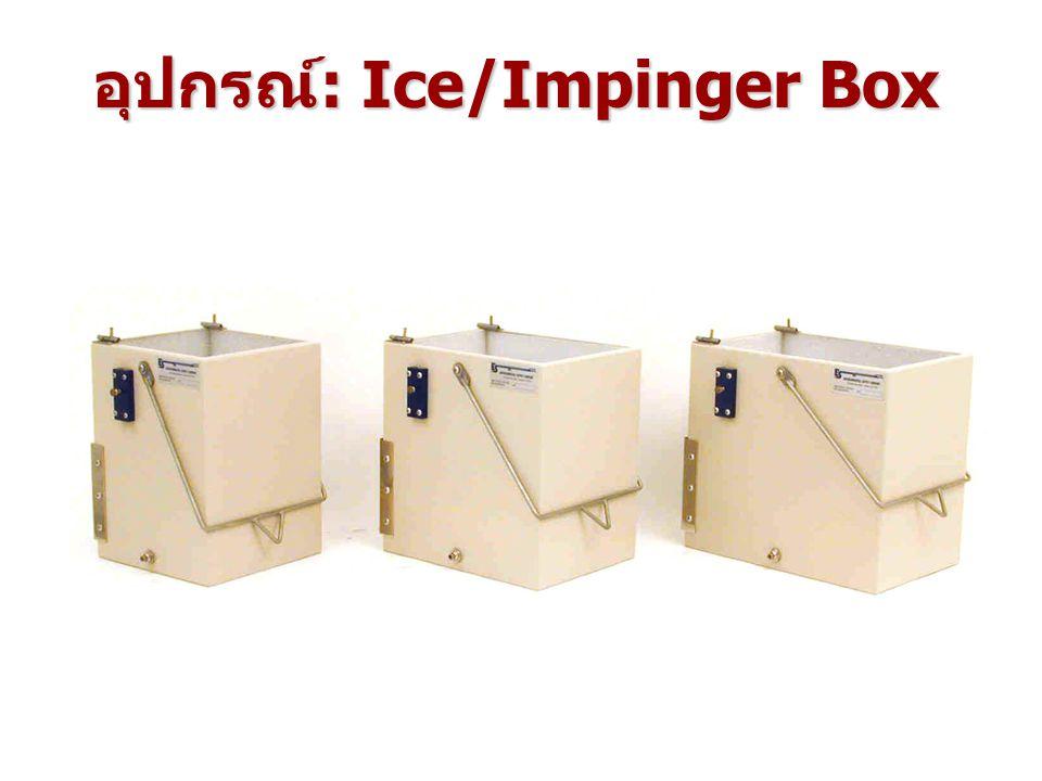 อุปกรณ์: Ice/Impinger Box