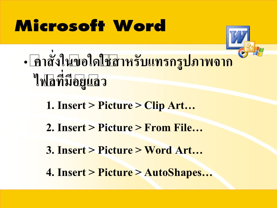  คำสั่งในข้อใดใช้สำหรับแทรกรูปภาพจาก ไฟล์ที่มีอยู่แล้ว 1. Insert > Picture > Clip Art… 2. Insert > Picture > From File… 3. Insert > Pict