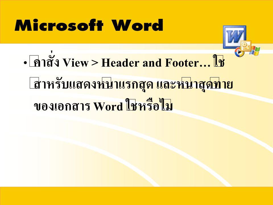 คำสั่ง View > Header and Footer… ใช้ สำหรับแสดงหน้าแรกสุด และหน้าสุดท้าย ของเอกสาร Word ใช่หรือไม่