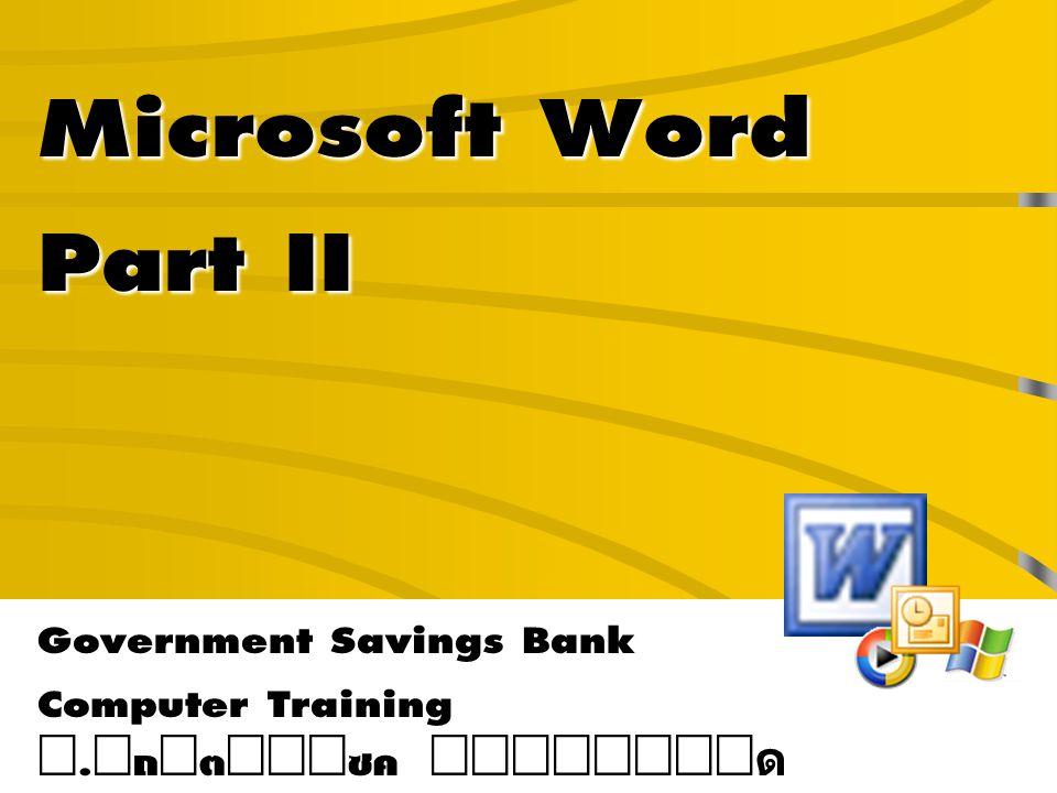 วัตถุประสงค์ สามารถอธิบายถึงคำสั่งพื้นฐานของการ จัดการเอกสารด้วยโปรแกรม Microsoft Word