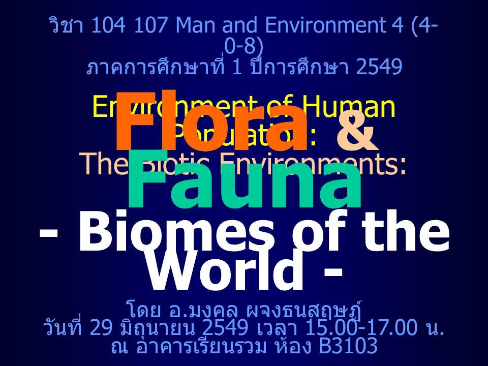 วิชา 104 107 Man and Environment 4 (4- 0-8) ภาคการศึกษาที่ 1 ปีการศึกษา 2549 Environment of Human Population: The Biotic Environments: โดย อ.