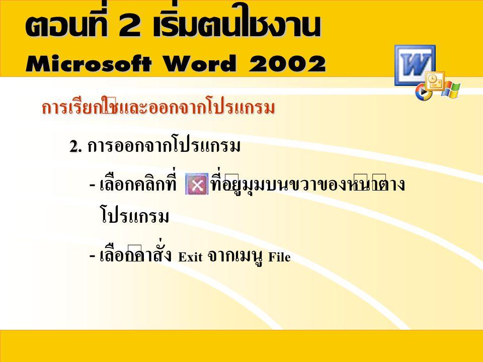 ตอนที่  เริ่มต้นใช้งาน  การเรียกใช้และออกจากโปรแกรม 2 2. การออกจากโปรแกรม - เลือกคลิกที่ ที่อยู่มุมบนขวาของหน้าต่าง โปรแกรม - เล